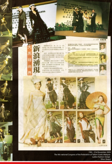 CHINA PRESS nov 2005