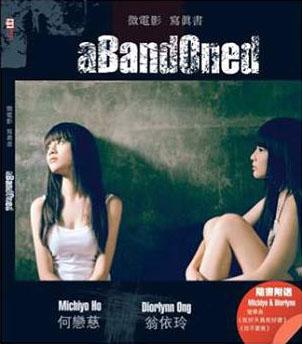 queenie_chamber_michiyo_diorlyn_abandoned_bts_book